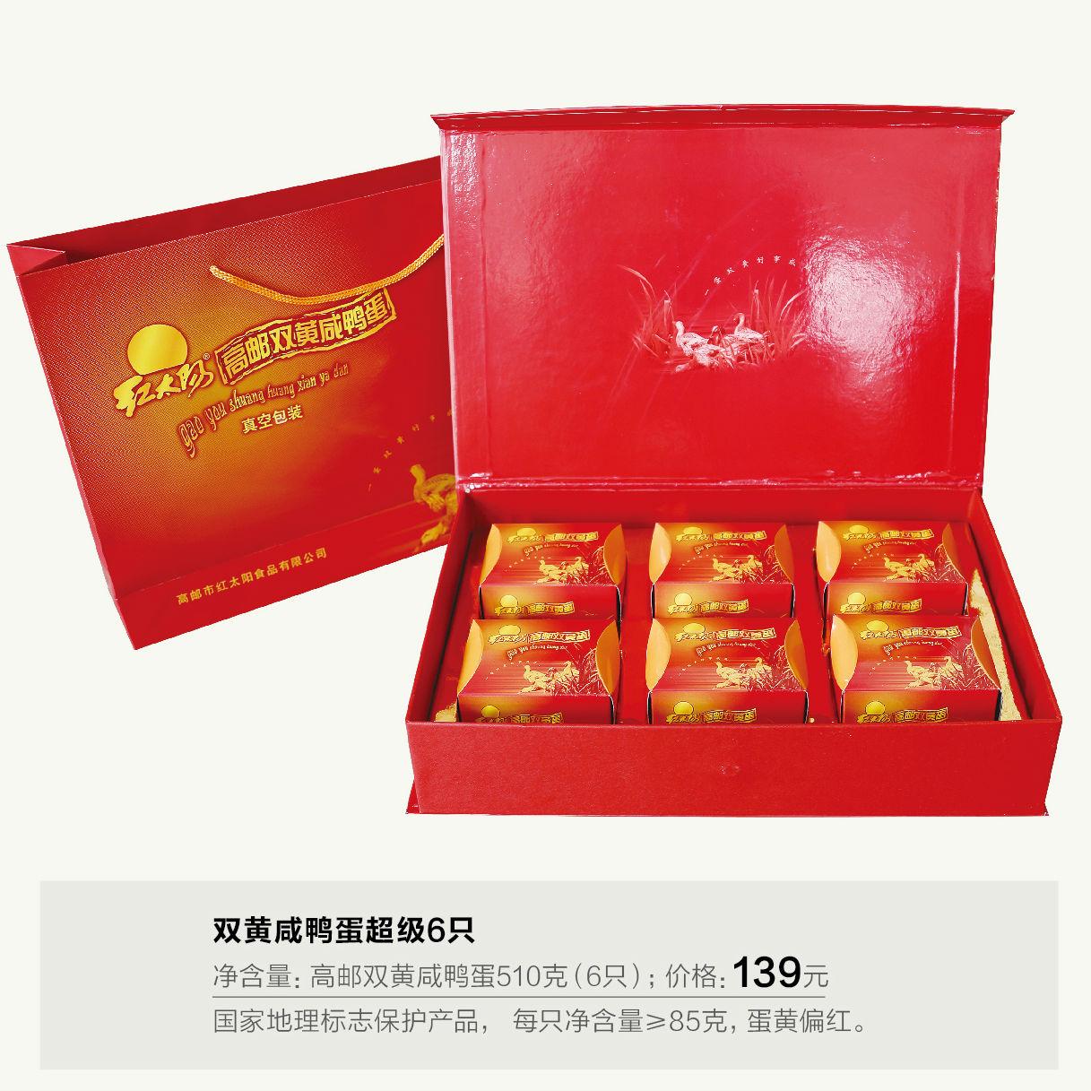 鸿胜guo际平台高邮shuang黄蛋/礼盒/6只 chao级jing品 tuangou|中高端
